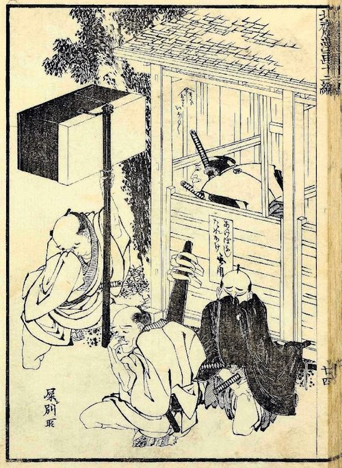 江戸時代のトイレで用を足す武士(『北斎漫画』より、葛飾北斎 画)