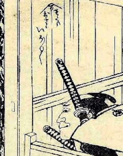 江戸時代のトイレにあった相合傘の落書き(『北斎漫画』より、葛飾北斎 画)