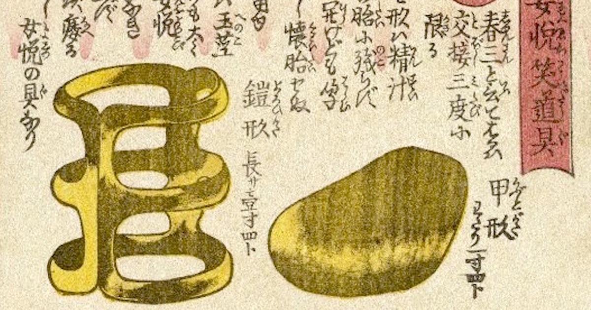 【ゴム製品がない】江戸時代の避妊方法がいろいろ工夫されていて興味ぶかい