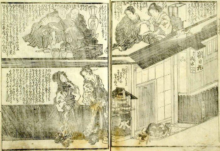 江戸時代の堕胎専門医『中条流』(『北里花雪白無垢』より)