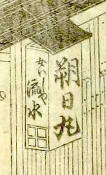 江戸の避妊薬『朔日丸』を掲げた看板