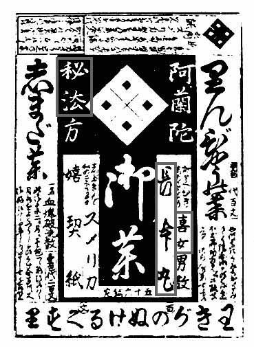 江戸時代の精力剤・長命丸の広告 拡大画像