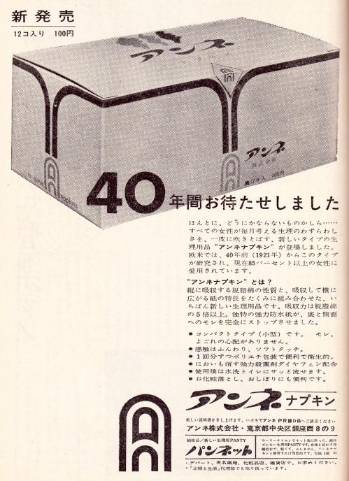 「アンネナプキン」発売の広告