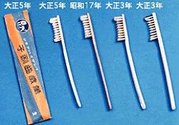 日本初の国産歯ブラシ「萬歳歯刷子」(拡大画像)