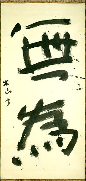 三輪田米山の代表作のひとつ「無為」。近代書の先駆けとも評される自由な書