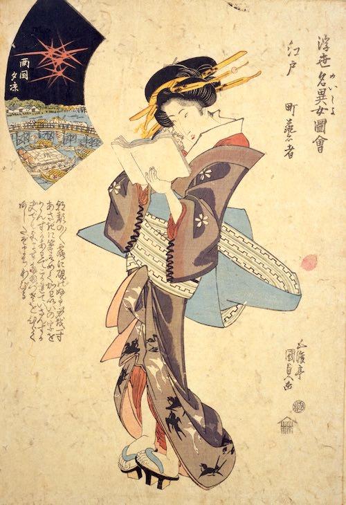 『浮世名異女図会(うきよめいしょずえ)』「江戸町芸者」歌川国貞 画