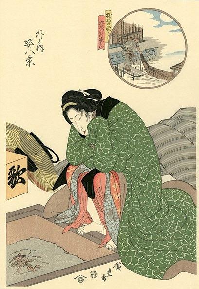 『外と内姿八景』「桟橋の秋月 九あけの妓はん」(歌川広重 画)