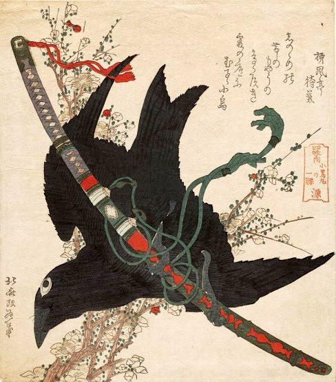 「四姓ノ内 源 小烏丸の一腰」(葛飾北斎 画)