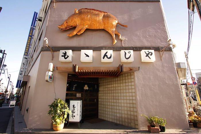 ももんじや(1718年創業の猪肉料理専門店)