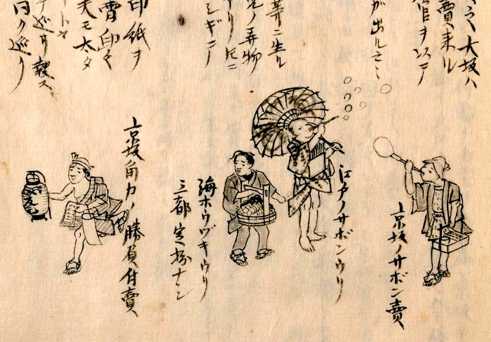 江戸時代のシャボン売り(守貞謾稿より)