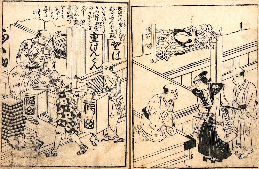 蕎麦猪口(ちょこ)を手に蕎麦をすする江戸時代の人(『絵本三家栄種』より)の拡大画像