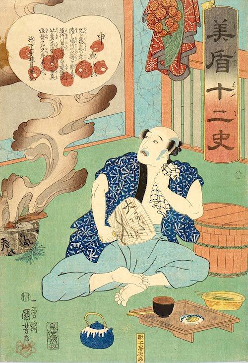 『美盾十二史(みたてじゅうにし)』「申与次郎」(歌川国芳 画)