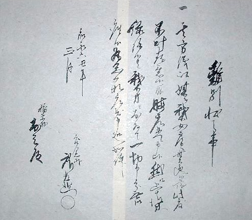 江戸時代、三行半と呼ばれた離別状