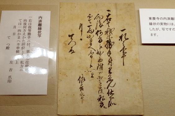 東慶寺の山門は男子禁制の寺の結界でもあった