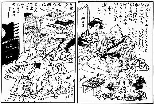 無益委記』(恋川春町 作・画)...