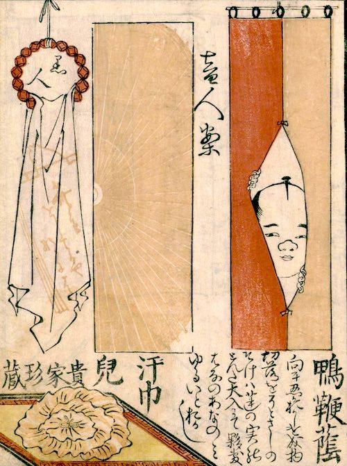 『江戸生艶気樺焼』(山東京伝 作/北尾政演 画)、その6