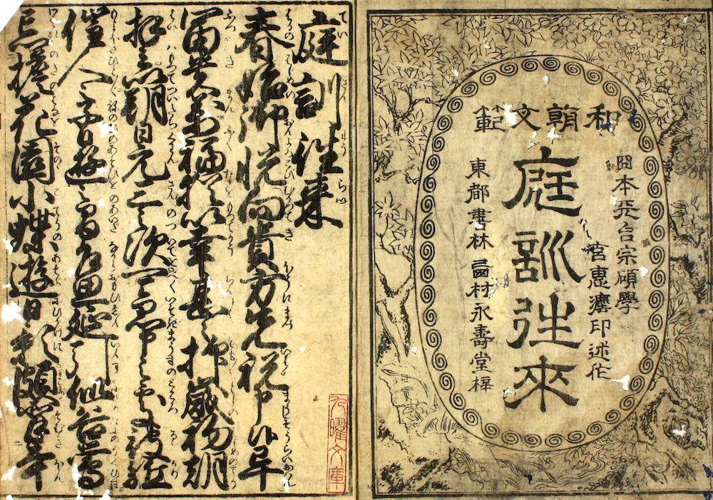 寺子屋の定番教科書『庭訓往来(ていきんおうらい)』(1799年刊)の拡大画像