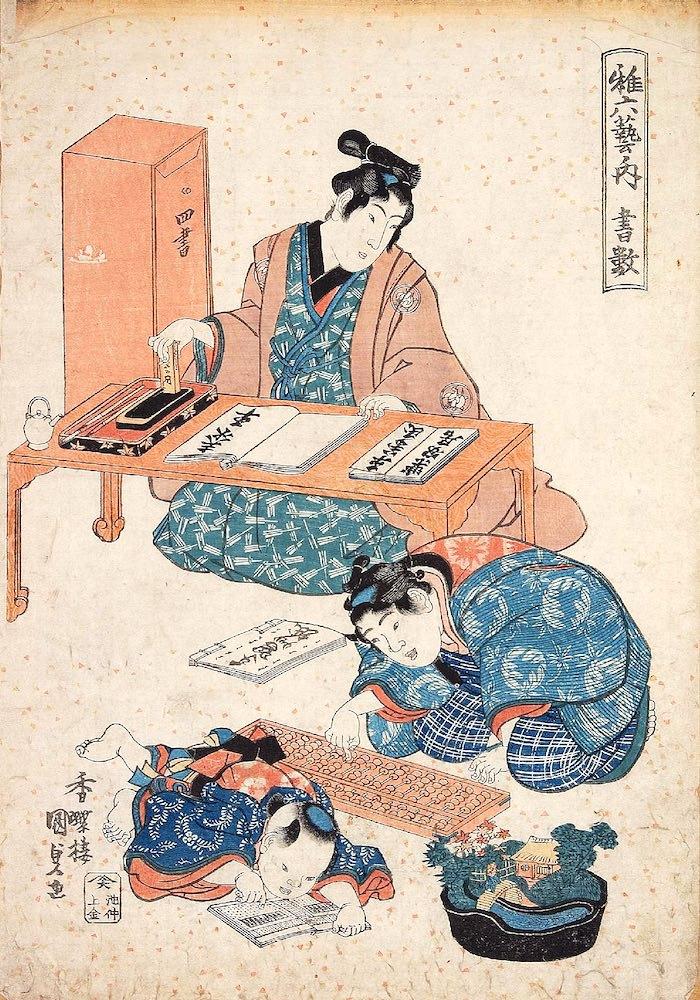 『稚六芸(おさなりくげい)』「書数(しょすう)」(歌川国貞 画)の拡大画像
