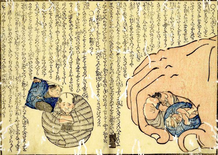 『諺臍の宿替』(一荷堂半水 文/歌川芳梅 画)