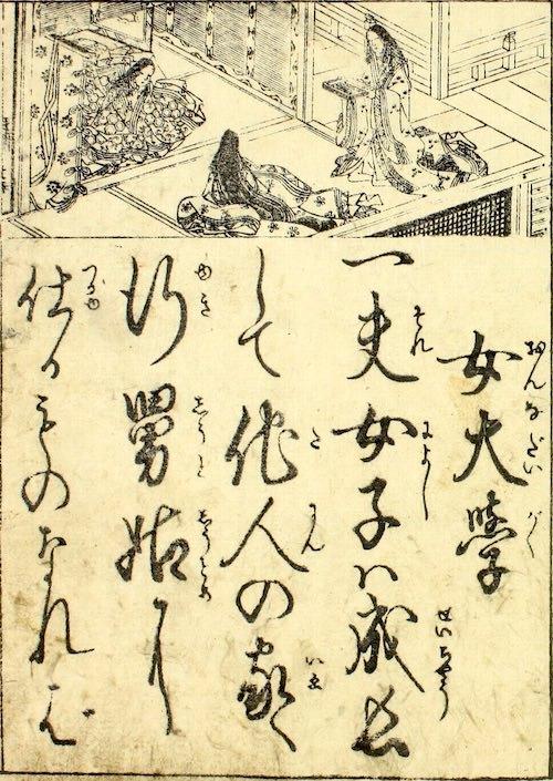 『女大学』は江戸時代における女子用の教科書の総称