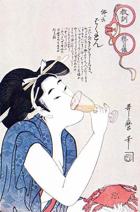江戸時代の酒をあおる女性(『教訓親の目鑑』「ばくれん」喜多川歌麿 画)