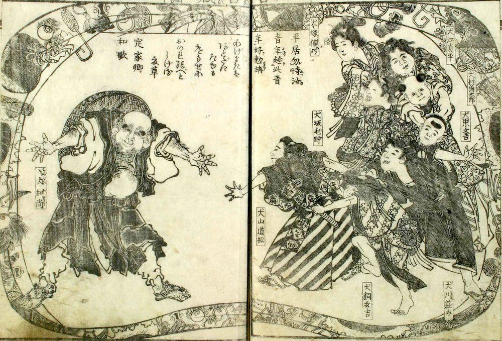 『南総里見八犬伝』(曲亭馬琴 作)の拡大画像