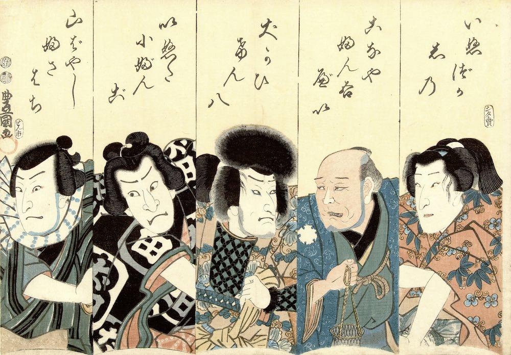 歌舞伎上演された『八犬伝』の役者絵(歌川国貞 画)の拡大画像
