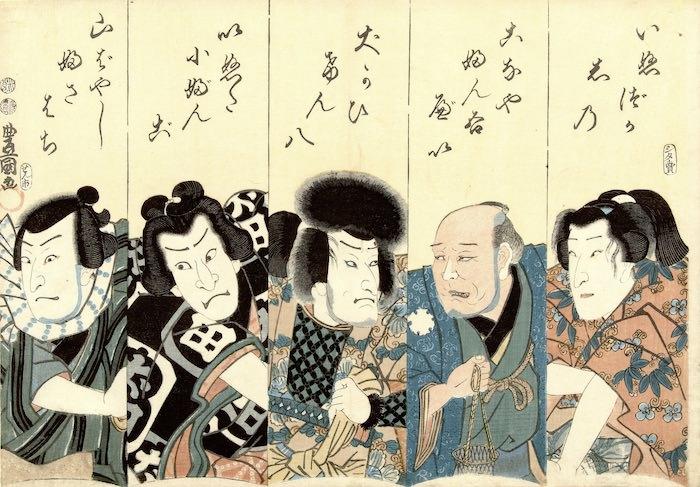 歌舞伎上演された『八犬伝』の役者絵(歌川国貞 画)