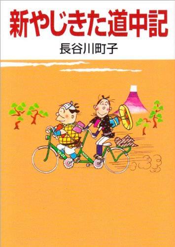 サザエさん一家も出演する漫画『新やじきた道中記』(長谷川町子 作)