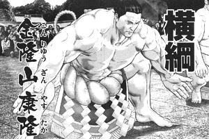 漫画『喧嘩稼業』の金隆山(木多康昭 漫画)