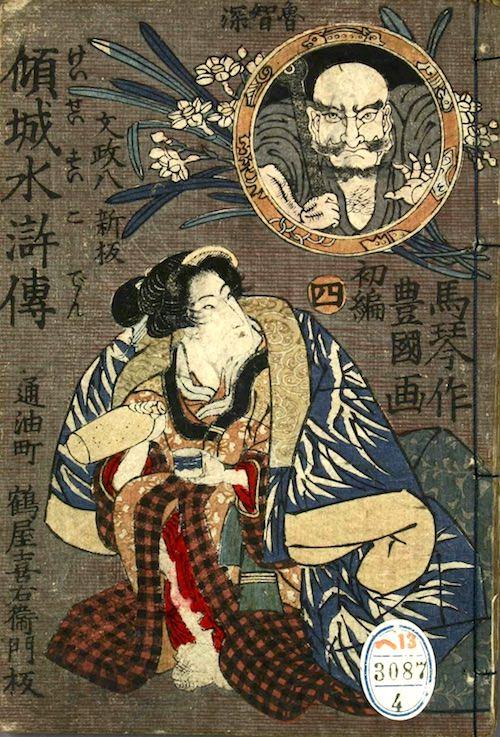 『傾城水滸伝(けいせいすいこでん)』(曲亭馬琴 作)