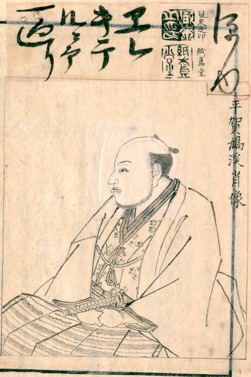平賀源内の肖像画