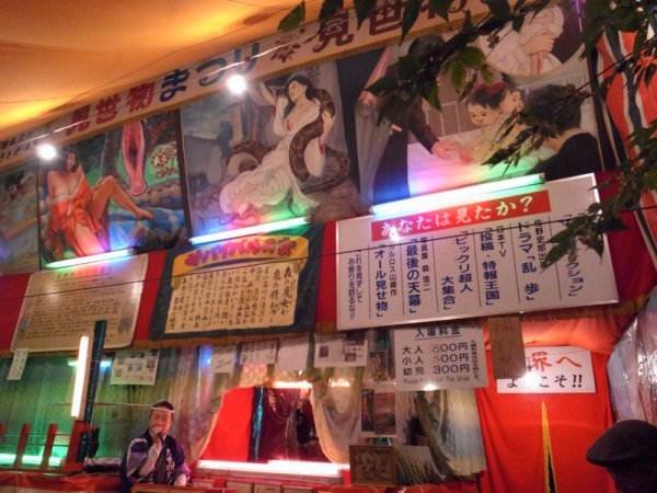 現代の見世物小屋(新宿・花園神社での酉の市にて)
