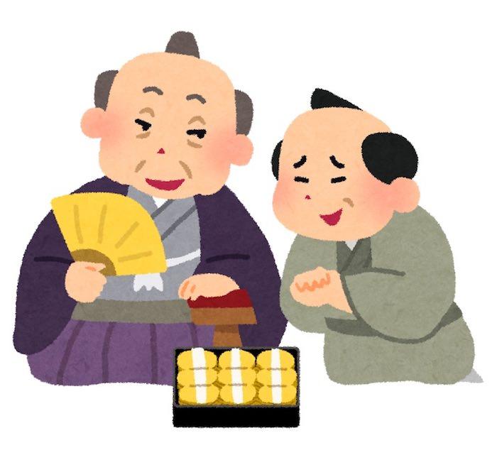 お代官に黄金の菓子(小判)を渡す様子(拡大画像)