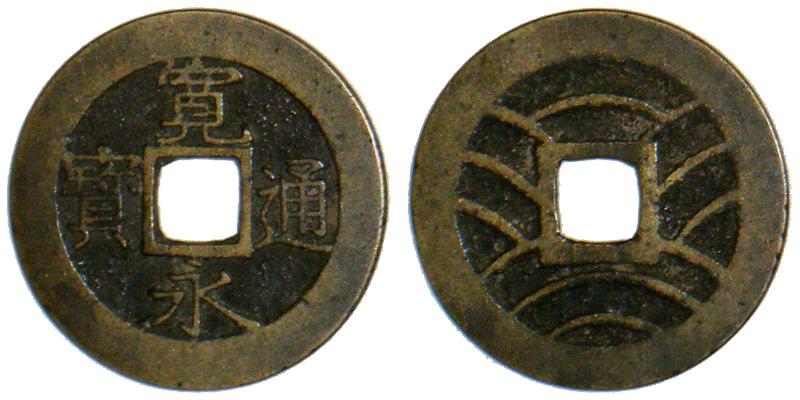 寛永通宝(江戸時代の銭貨)の拡大画像