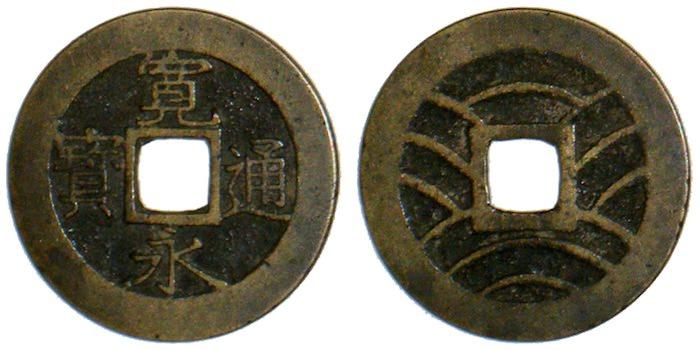 寛永通宝(江戸時代の銭貨)