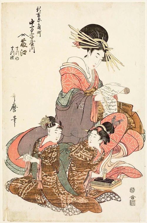 『新吉原角町 中万字屋 藤枝』(喜多川歌麿 画)