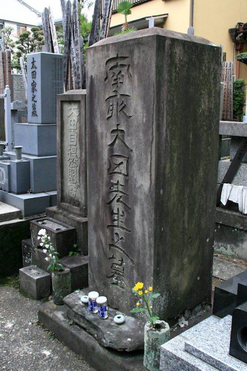 大田南畝の墓