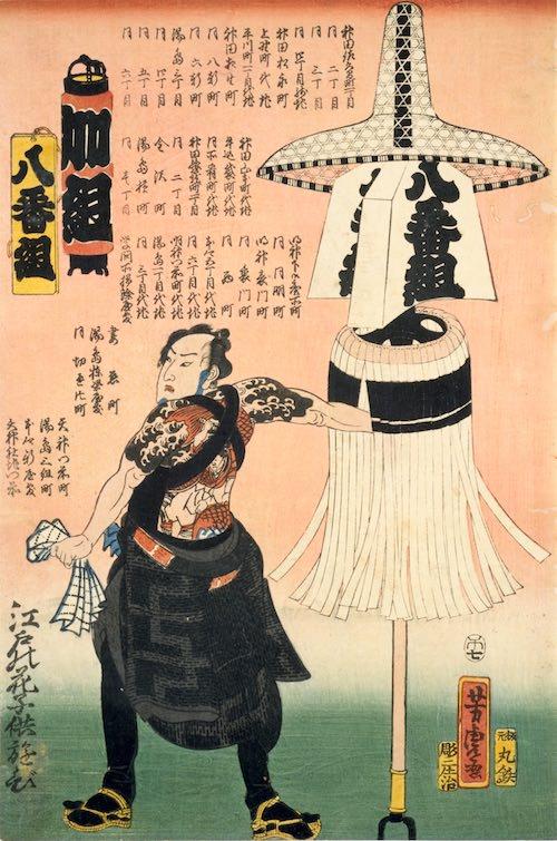 『江戸の花子供遊び』「八番組加組」(歌川芳虎 画)