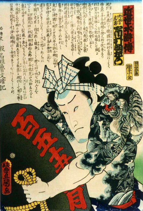 『近世水滸伝』「竹垣の虎蔵」(三代歌川豊国 画)