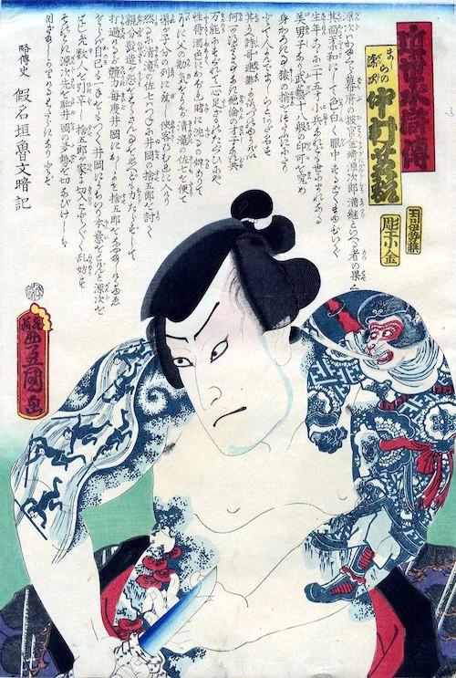 『近世水滸伝』「ましらの源次」(三代歌川豊国 画)