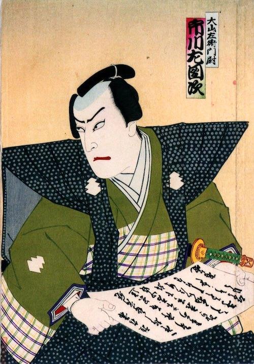 歌舞伎役者が扮する遠山景元(『大山左衛門尉 市川左団次』豊原国周 画)