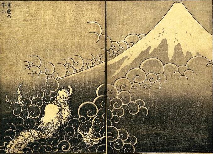『富嶽百景』より「登龍の不二」(1835年)