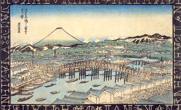 『江戸日本橋ヨリ富士ヲ見ル図』渓斎英泉 作(1818~1848年頃)
