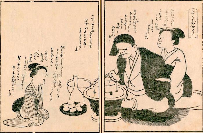 『絵本古鳥図賀比』の「養生」(耳鳥斎 画)