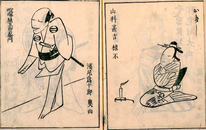 『絵本水や空』の3(耳鳥斎 画)