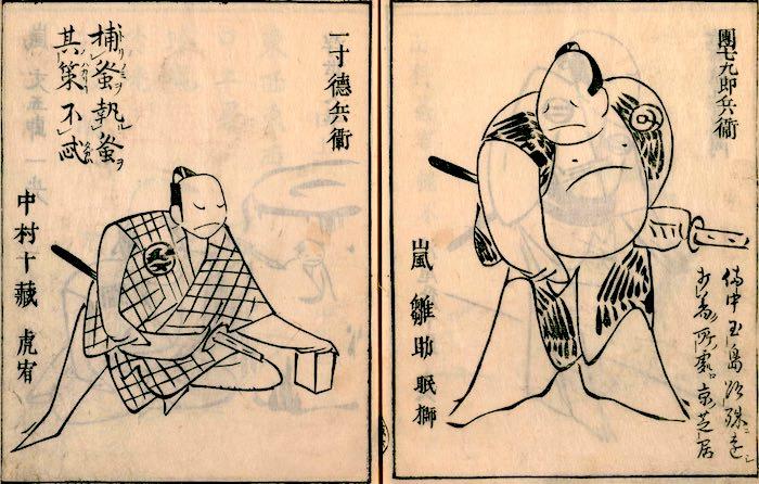 『絵本水や空』の5(耳鳥斎 画)