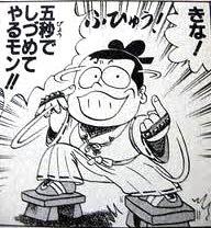 牛馬鹿丸(『THE MOMOTAROH』 にわのまこと 作)