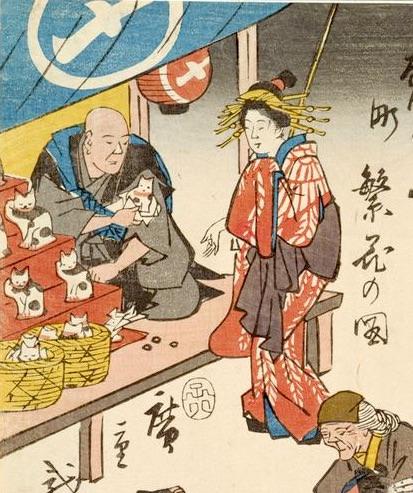 遊女が招き猫をお買い上げ(『浄るり町繁花の図』部分 歌川広重 画)