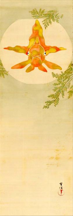 『金魚玉図』(神坂雪佳 画)